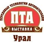 Выставка «ПТА-Урал 2010» успешно завершила свою работу