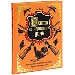 Издательство «Эксмо» выпустило книгу Главного редактора  журнала  «Охотничий Двор»