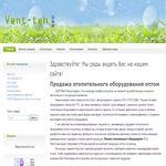Компания «ВентТехнолоджи»  запустила в работу собственный сайт