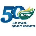 Приглашаем Вас принять участие в 1-м Международном Форуме   «50 ПЛЮС. Все плюсы зрелого возраста» в ЦВК «Экспоцентр» 1 ноября 2011 года