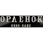 Фестиваль-конкурс «Восходящая звезда» стартовал в кино-кафе «Орленок»