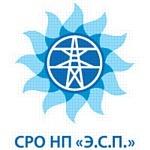СРО НП «Э.С.П.» обозначила свою позицию по поправкам в техрегламент