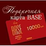 В ресторане BASE стартовала акция: подарочные карты по специальным ценам. Такой сертификат - идеальный подарок для клиентов, партнеров, сотрудников к любому празднику