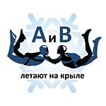 «А и В летают на крыле» - соревнования для  парашютистов