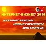 XII ћеждународна¤ конференци¤ Ђ»нтернет-ЅизнесТ 2010ї