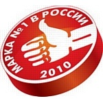 Марка №1 в России 2010