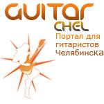 Открытие первого творческого объединения гитаристов Челябинска