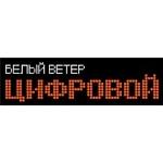 «Белый Ветер ЦИФРОВОЙ» открывает сезон высоких продаж