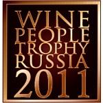 Всероссийский Конкурс Сомелье Wine People Trophy Russia 2011