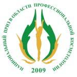 Торжественная церемония вручения «Национального Приза в области профессиональной косметологии 2009»