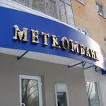 Меткомбанк признан Компанией года Северо-Западного Федерального округа