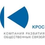 Компания развития общественных связей (КРОС) заняла первое место среди российских PR-агентств в рейтинге The Holmes Report
