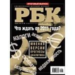 Журнал РБК обновил дизайн
