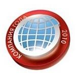 Ежегодная национальная премия в области бизнеса  «Компания года 2010»