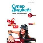 День СуперДиджея в Москве
