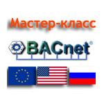 Мастер-класс по BACnet от ведущих зарубежных экспертов
