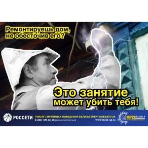 Специалисты «Мариэнерго» усилили работу по предупреждению электротравматизма сторонних лиц