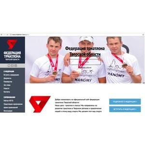 Федерация Триатлона Тверской области бьёт рекорды с помощью интернета
