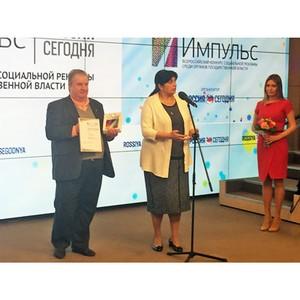 ПФР стал призером Всероссийского конкурса государственной социальной рекламы «Импульс»