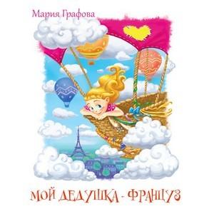 Книги которые мы любим. Мария Графова снова удивляет.