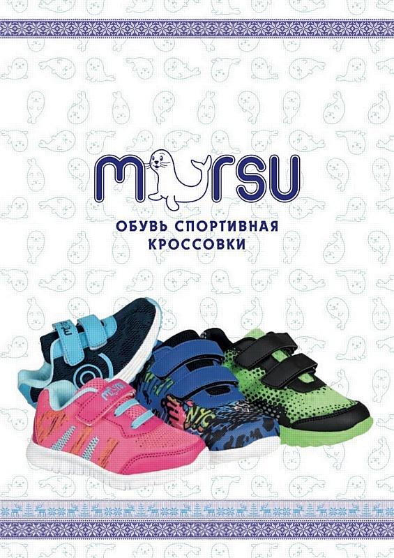 Детская обувь Mursu оптом. Качество не дорого!