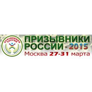 Спартакиады по военно-спортивному многоборью «Призывники России - 2015»