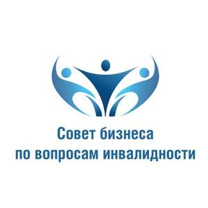 VI-й ежегодный форум «Бизнес за равные возможности»