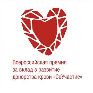 Стартует VIII Всероссийская премия за вклад в развитие донорства крови «СоУчастие»