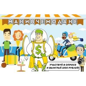1000 рублей за участие в опросе: новый конкурс «Мани в чемодане» от MoneyMan!