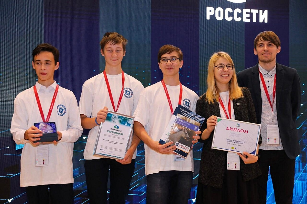 Молодёжь представляет своё видение электроэнергии будущего