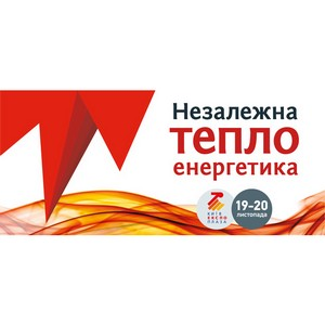 19 ноября стартует выставка-форум «Независимая теплоэнергетика»