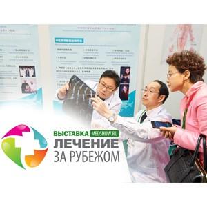Выставка «Лечение за рубежом»