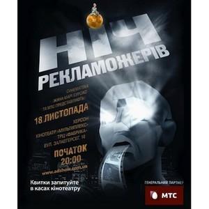 «Синематека» Жана Мари Бурсико и МТС представляют: «Ночь пожирателей рекламы»