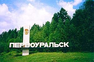 МигКредит открывает офис в Первоуральске