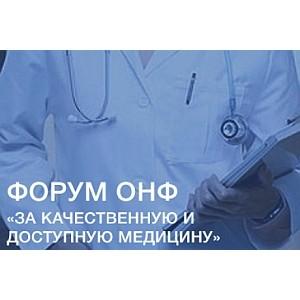 Белгородцы примут участие в форуме ОНФ «За качественную и доступную медицину!»