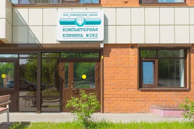«Сеть компьютерных клиник» удвоилась в Иркутске