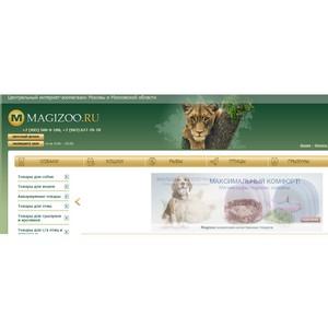 Груминг и косметика для собак предлагает зоомагазин Magizoo.ru