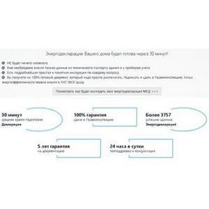 Самостоятельная подготовка энергетической декларации