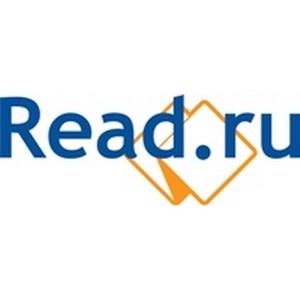 В новом году Read.ru обещает ещё больше акций, конкурсов и призов