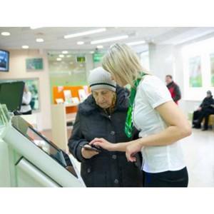 Пенсионеры, получающие пенсии через Сбербанк России, могут получить расшифровку начисленных выплат