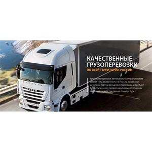 «ТЭК Альфа Транс» предлагает услугу доставки сборных грузов в регионы России