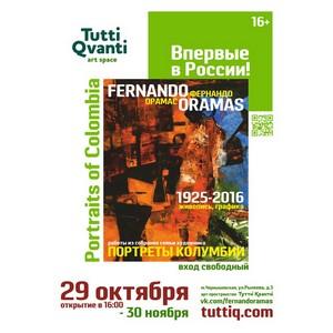 Единственная выставка художника Фернандо Орамаса в России. «Портреты Колумбии» в Санкт-Петербурге.