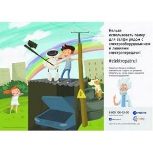 Сотрудники «Рязаньэнерго» учат детей электробезопасному поведению