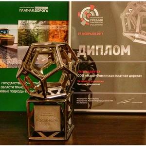 ООО «Наро-Фоминская платная дорога» стало лауреатом национальной премии «Росинфра-2016»