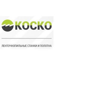 Компания «Коско» примет участие в выставке «Металл-Экспо'2016»