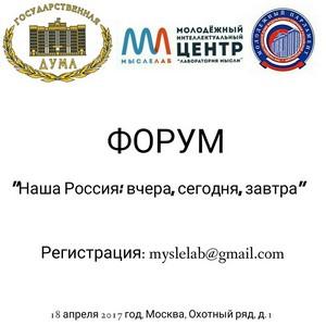 Форум «Наша Россия: вчера, сегодня, завтра» в Государственной Думе ФС РФ