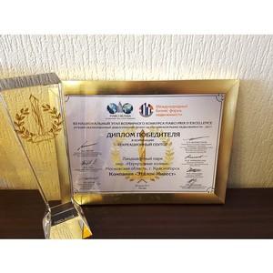 Парк  в «Изумрудных холмах» победил в конкурсе лучших девелоперских проектов FIABCI-Россия