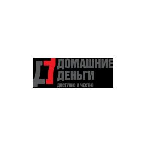 «Домашние деньги» выдали займов на 28 млрд рублей