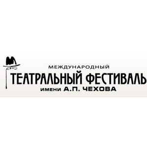 Чеховский фестиваль в Москве – важнейшее событие российское и мировой культурной жизни