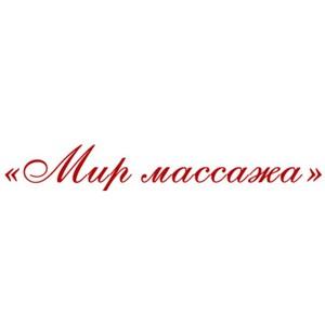 Массажный салон «Мир Массажа» объявил об успешных продажах подарочных сертификатов